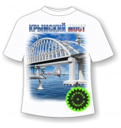 Футболка батал Крымский мост 918