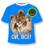 Детская футболка Ой все 951