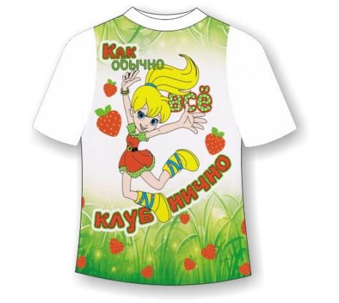 Детская футболка Как обычно все клубнично