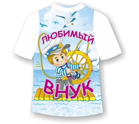 Детская футболка Любимый Внук