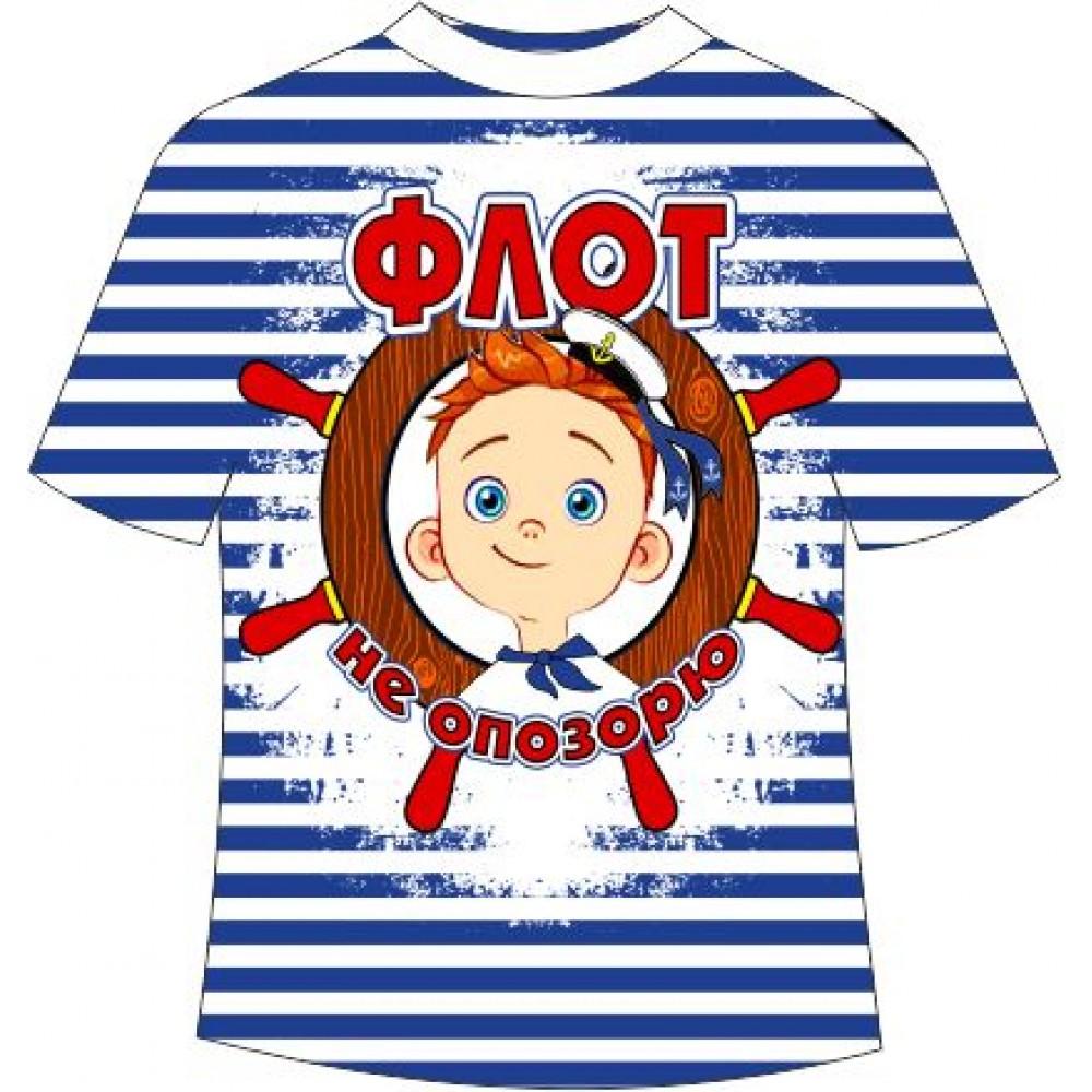 Детская полосатая футболка Флот не опозорю
