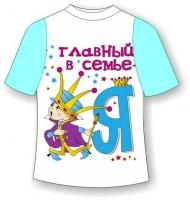 Детская футболка Главный фото