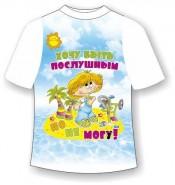 Детская футболка Хочу быть послушным фото