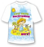 Детская футболка Хочу быть послушным