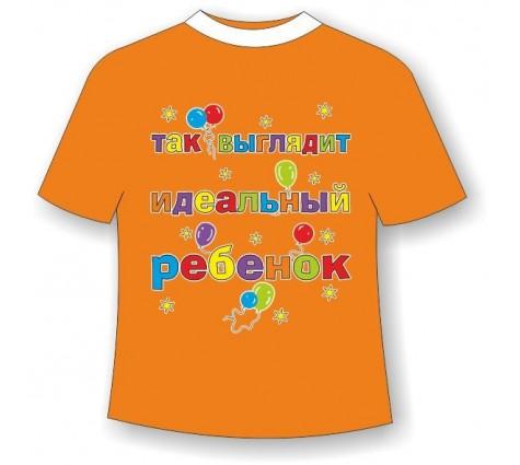 Детская футболка Идеальный ребенок