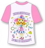 Детская футболка Красивая вся в маму