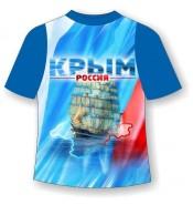 Детская футболка Крым-корабль