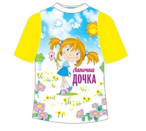 футболка Лапочка дочка