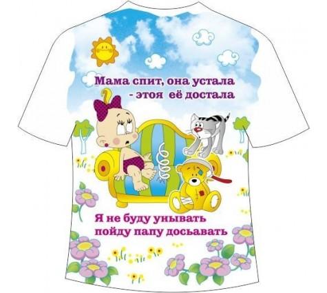 Детская футболка Мама спит