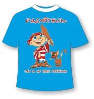 Детская футболка Не ваш ребенок