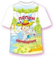 Детская футболка Папин помощник
