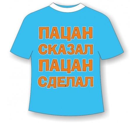 Детская футболка Пацан сказал
