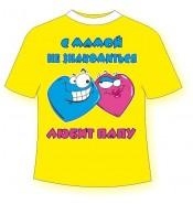 Детская футболка С мамой не знакомиться