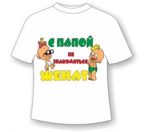 Детская футболка С папой не знакомиться