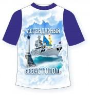 Детская футболка Севастополь 505
