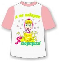 Детская футболка Сюрприз