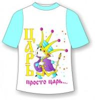 Детская футболка Царь фото