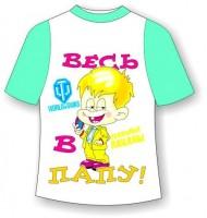 Детская футболка Весь в папу фото