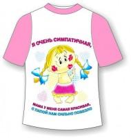 Детская футболка Я очень симпатичная