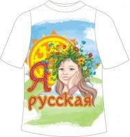 Детская футболка Я русская