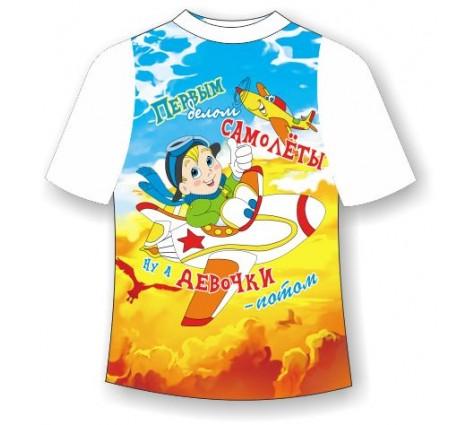 Детская футболка Первым делом самолеты