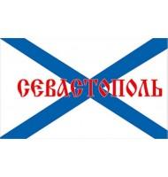 Андреевский флаг Севастополь №116