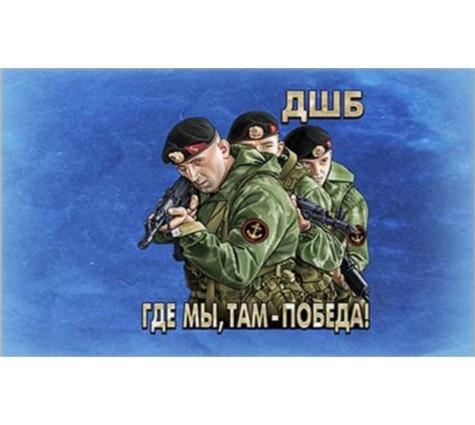 Флаг ДШБ