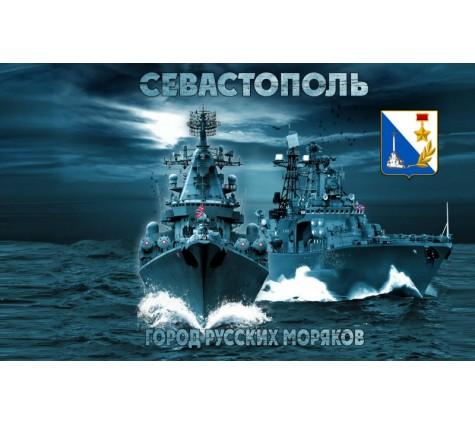 Флаг Город Русских моряков №441