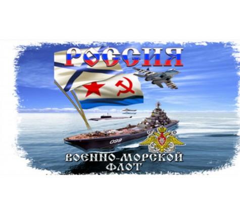 Флаг Военно-морской флот №140