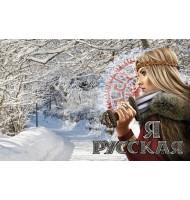 Флаг Я русская №2561