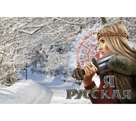 Флаг Я русская