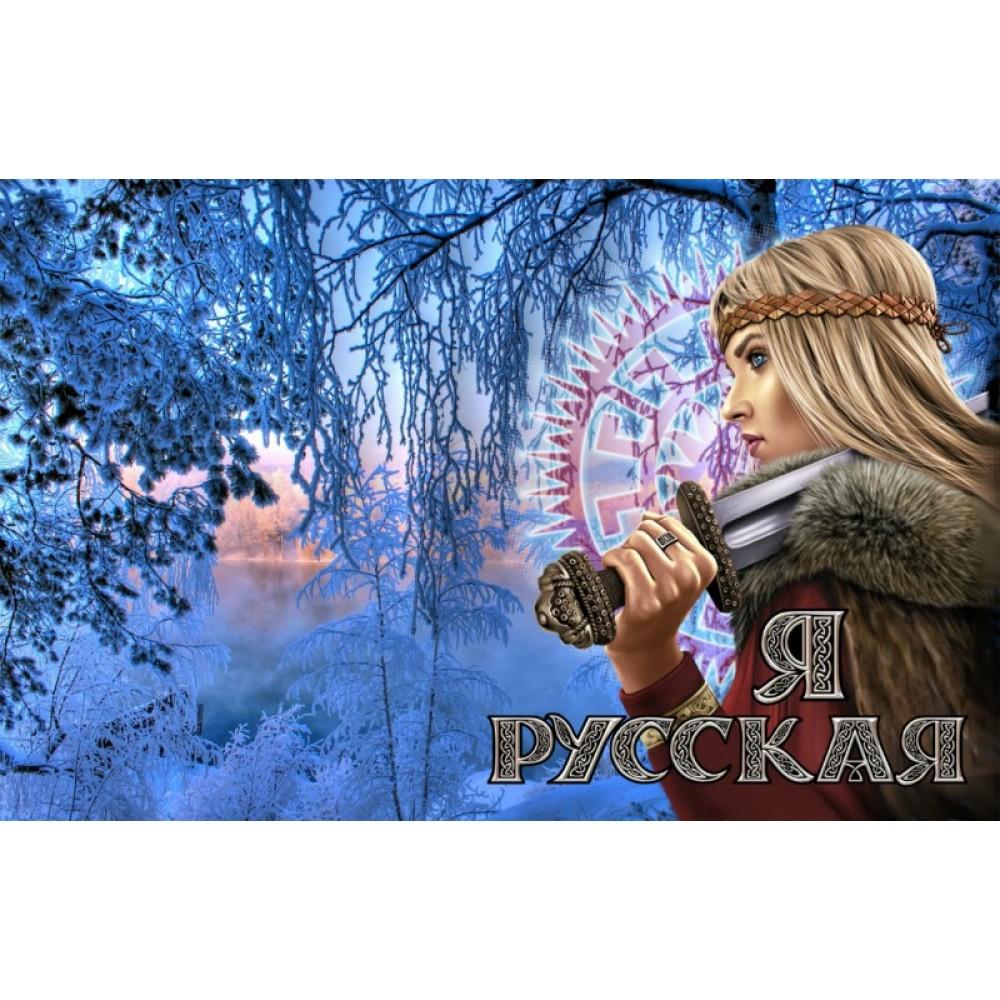 Флаг Я русская №2562