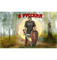 Флаг Я русский №4371