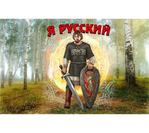 Флаг Я русский