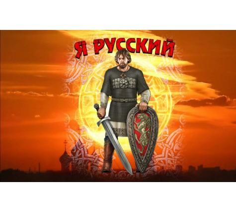 Флаг Я русский №4372