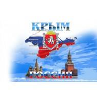 Флаг Россия-Крым