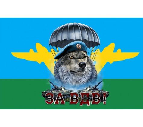 Флаг За ВДВ волк