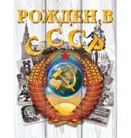 Картина Рожденный в СССР