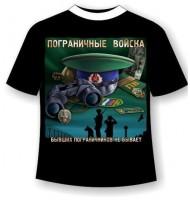 Футболка Пограничные войска №267