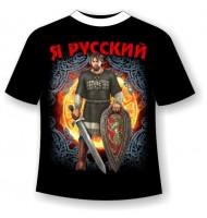 Футболка Я русский №437