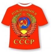 Футболка больших размеров Рожденный в СССР