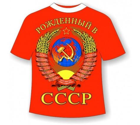 Футболка Рожденный в СССР