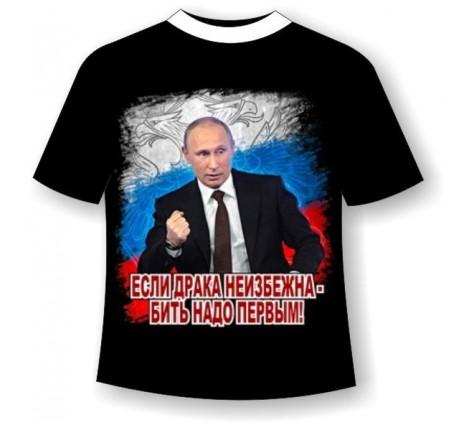 Футболка Путин - бей первым