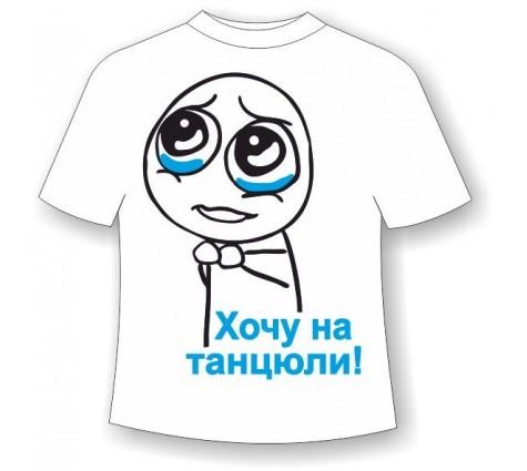 футболка с приколом хочу на танцюли