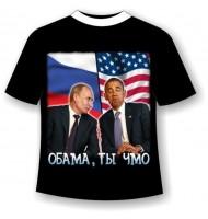 Футболка Обама ЧМО