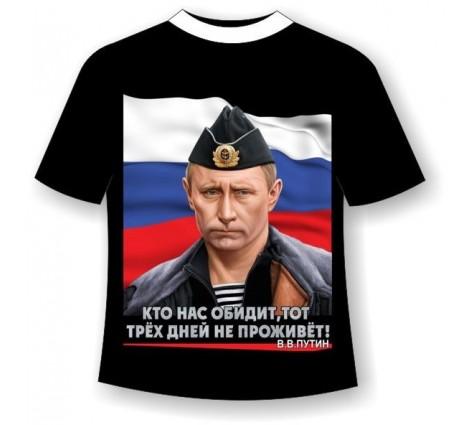 Футболка с приколом Путин - кто нас обидит