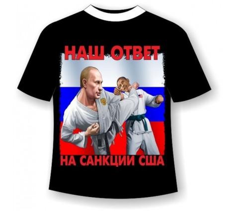 Футболка с приколом Путин - наш ответ на санкции