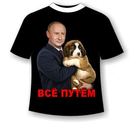 Футболка с приколом Путин - все путем
