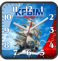 Настенные часы Крым корабль