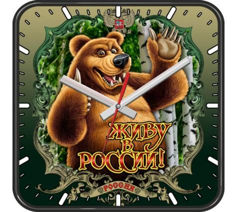 Настенные часы Живу в России